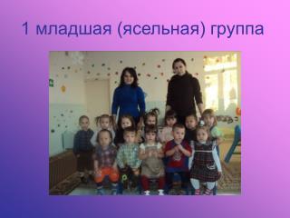 1 младшая (ясельная) группа