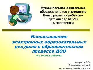 Использование  электронных образовательных ресурсов в образовательном процессе ДОО