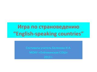 """Игра по страноведению  """"English-speaking countries"""""""