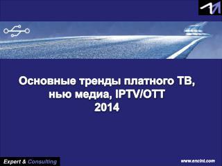 Основные  тренды платного  ТВ,  нью медиа, IPTV/OTT 2014