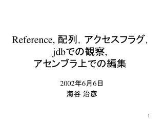 Reference,  配列,アクセスフラグ, jdb での観察 ,  アセンブラ上での編集