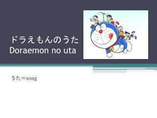 ドラえもんのうた Doraemon no uta