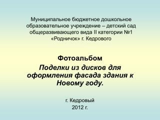 Фотоальбом Поделки из дисков для оформления фасада здания к Новому году. г. Кедровый  2012 г.