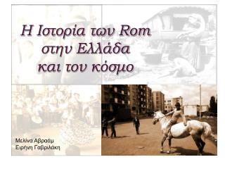 Η Ιστορία των  Rom στην Ελλάδα  και τον κόσμο