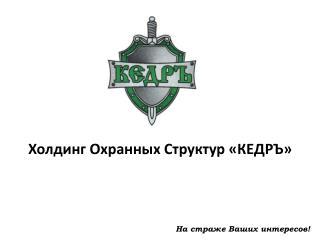 Холдинг Охранных Структур «КЕДРЪ»