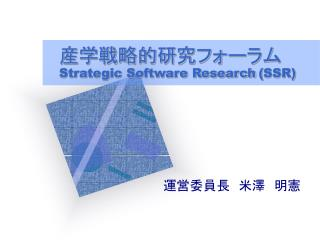 ???????????? Strategic Software Research ( SSR)