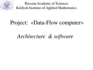 Project:  «Data-Flow computer»      Architecture  & software
