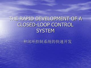 THE RAPID DEVELOPMENT OF A CLOSED-LOOP CONTROL SYSTEM