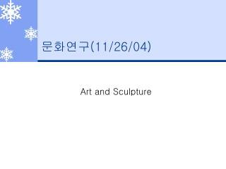 문화연구 (11/26/04)