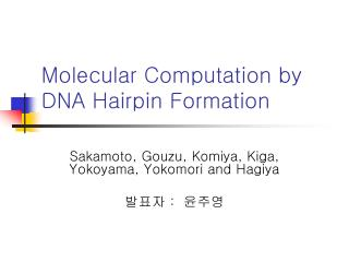 Molecular Computation by DNA Hairpin Formation
