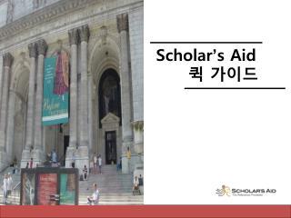 Scholar ' s Aid  퀵 가이드