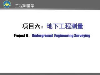 项目六: 地下工程测量