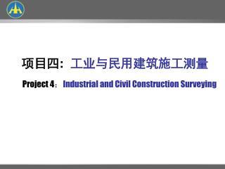 项目四 :   工业与民用建筑施工测量