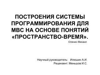 ПОСТРОЕНИЯ СИСТЕМЫ ПРОГРАММИРОВАНИЯ ДЛЯ МВС НА ОСНОВЕ ПОНЯТИЙ «ПРОСТРАНСТВО-ВРЕМЯ».
