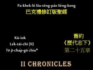 Kū-iok Le̍k-tāi-chì (II)  Tē jī-cha̍p-gō͘ chiuⁿ