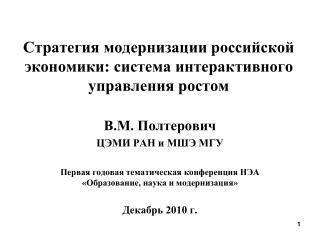 Стратегия модернизации российской экономики: система интерактивного управления ростом