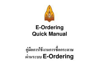 E-Ordering Quick Manual คู่มือการใช้งานการซื้อกระดาษ ผ่านระบบ  E-Ordering