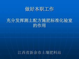 做好本职工作 充分发挥测土配方施肥标准化验室的作用 江西省 新余 市 土壤肥料站