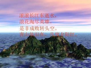 滚滚长江东逝水,