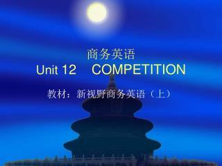 商务英语 Unit  12    COMPETITION