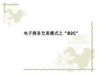 """电子商务交易模式之"""" B2C"""""""
