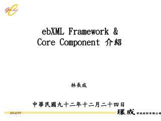ebXML Framework & Core Component  介紹