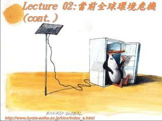 Lecture 02: 當前全球環境危機 (cont.)