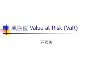 風險值  Value at Risk (VaR)
