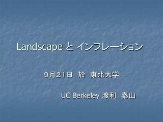 Landscape  ? ????????