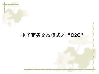 """电子商务交易模式之"""" C2C"""""""