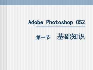 Adobe Photoshop CS2