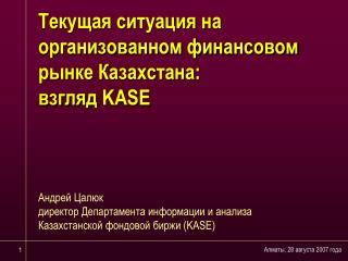 Текущая ситуация на  организованном финансовом рынке Казахстана: взгляд  KASE