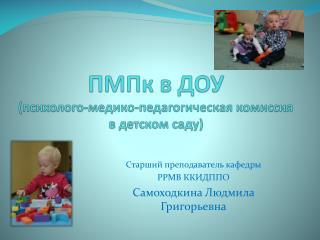 ПМПк  в ДОУ (психолого-медико-педагогическая комиссия в детском саду)