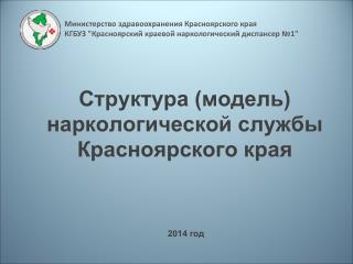 Структура (модель) наркологической службы Красноярского края