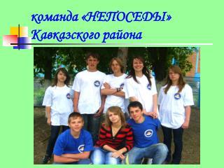 команда «НЕПОСЕДЫ» Кавказского района