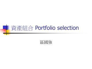 資產組合  Portfolio selection