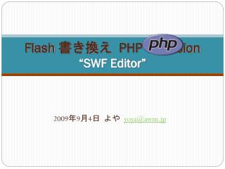 Flash  ????   PHP extension �SWF Editor�