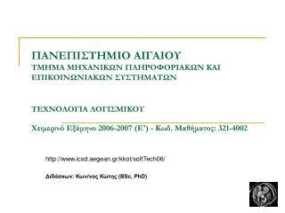 icsd.aegean.gr/kkot/softTech06/ Διδάσκων: Κων/νος Κώτης (BSc, PhD)