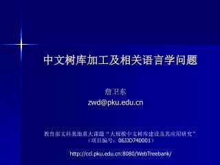 中文树库加工及相关语言学问题