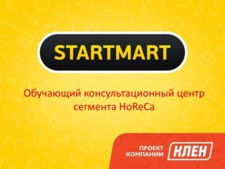 Обучающий консультационный центр сегмента  HoReCa
