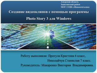 Создание видеоклипов с помощью программы  Photo Story  3 для  Windows
