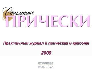 Практичный журнал о прическах и красоте 200 9