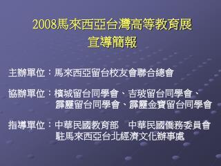 2008 馬來西亞台灣高等教育展 宣導簡報