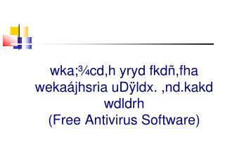 wka;¾cd,h yryd fkdñ,fha wekaájhsria uDÿldx. ,nd.kakd wdldrh (Free Antivirus Software)