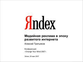 Медийная реклама в эпоху развитого интернета Алексей Третьяков Конференция