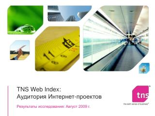 TNS Web Index : Аудитория Интернет-проектов