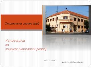 Канцеларија за локални економски развој