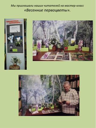 Мы приглашали наших читателей на мастер-класс  «Весенние первоцветы».