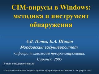 CIM- вирусы в  Windows : методика и инструмент обнаружения