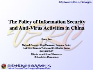 The Policy of Information Security and Anti-Virus Activities in China